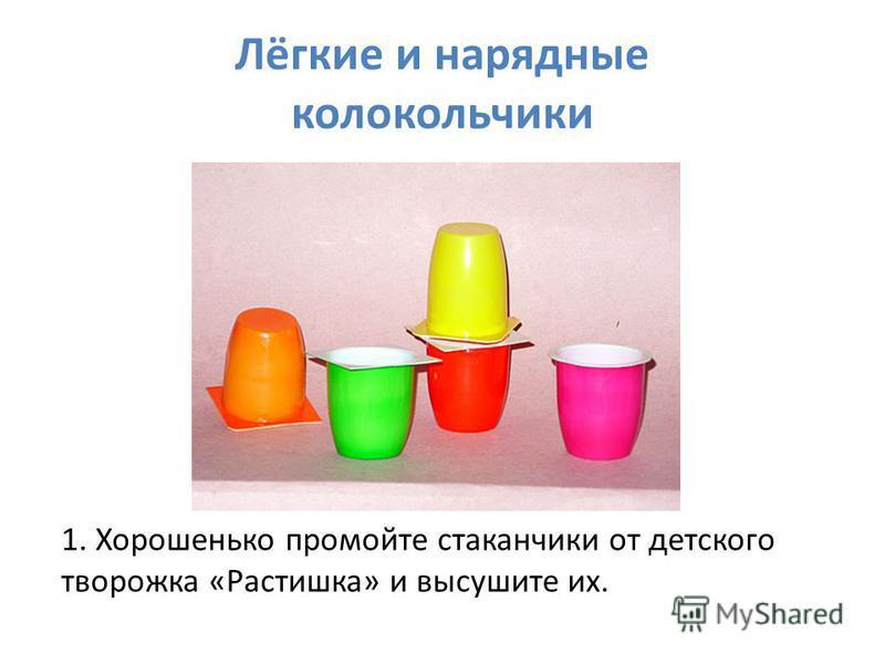 1. Хорошенько промойте стаканчики от детского творожка «Растишка» и высушите их.