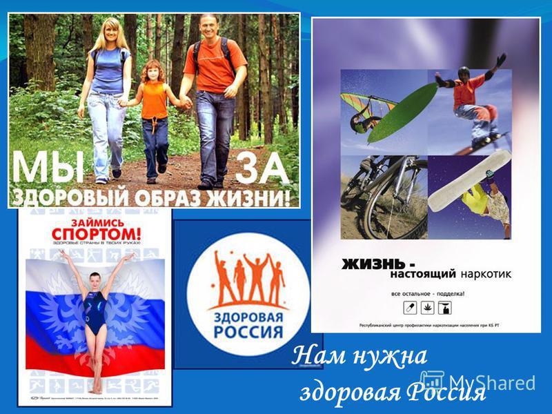 Нам нужна здоровая Россия