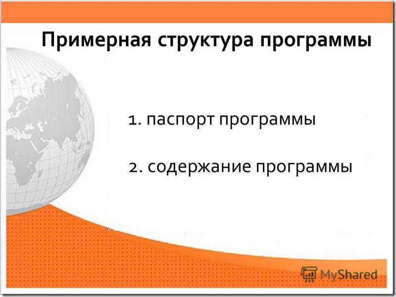 1. паспорт программы 2. содержание программы