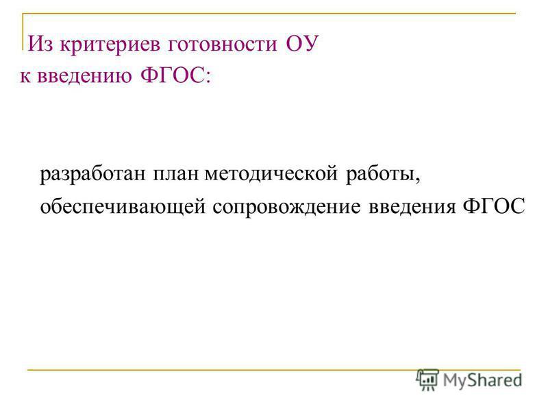 Из критериев готовности ОУ к введению ФГОС: разработан план методической работы, обеспечивающей сопровождение введения ФГОС