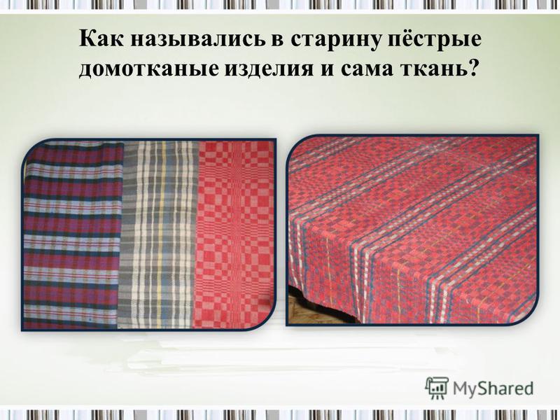 Как назывались в старину пёстрые домотканые изделия и сама ткань?