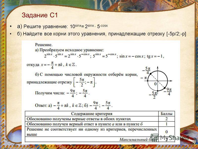 Задание С1 a) Решите уравнение: 10 sinx = 2 sinx · 5 -cosx б) Найдите все корни этого уравнения, принадлежащие отрезку [-5p/2;-p]