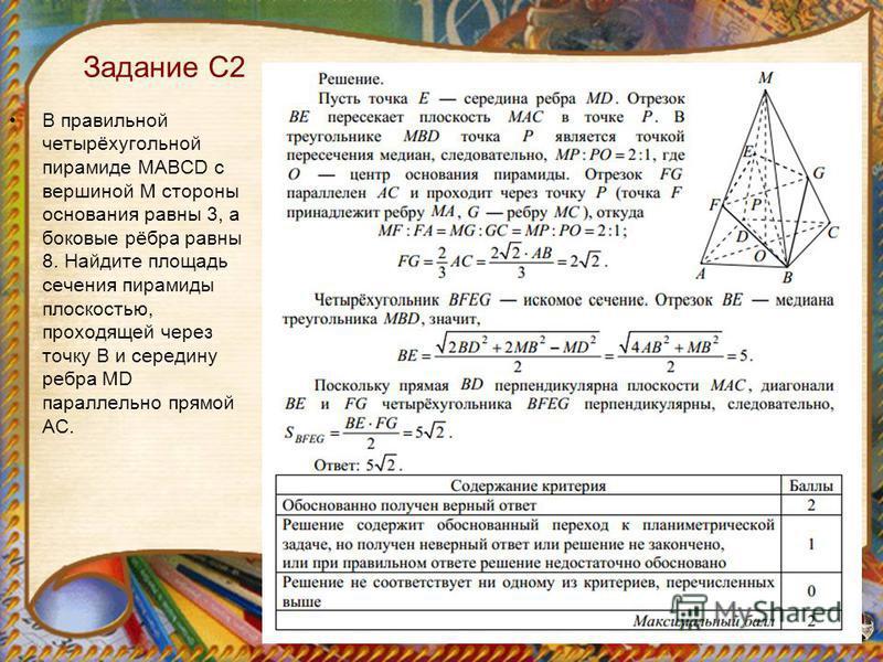 Задание С2 В правильной четырёхугольной пирамиде MABCD с вершиной M стороны основания равны 3, а боковые рёбра равны 8. Найдите площадь сечения пирамиды плоскостью, проходящей через точку B и середину ребра MD параллельно прямой AC.