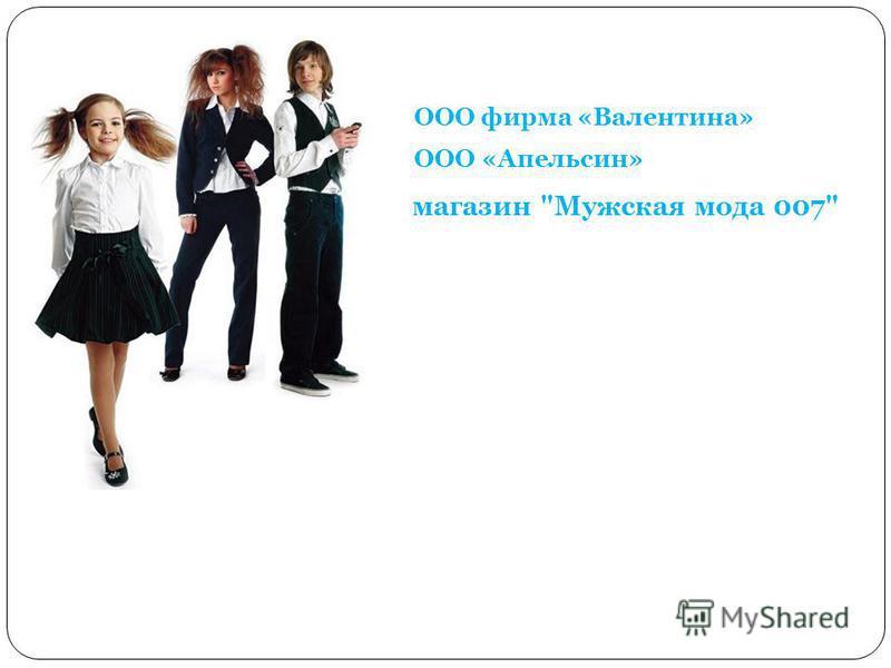 ООО фирма «Валентина» ООО «Апельсин» магазин Мужская мода 007