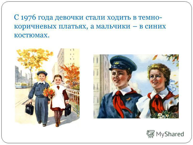 С 1976 года девочки стали ходить в темно- коричневых платьях, а мальчики – в синих костюмах.