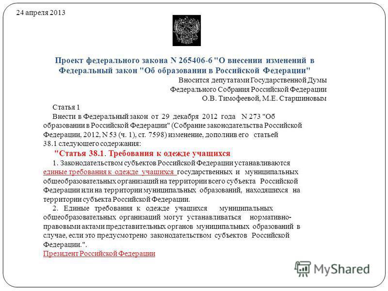 24 апреля 2013 Проект федерального закона N 265406-6
