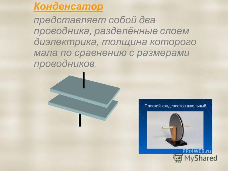 Конденсатор представляет собой два проводника, разделённые слоем диэлектрика, толщина которого мала по сравнению с размерами проводников.