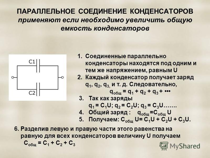ПАРАЛЛЕЛЬНОЕ СОЕДИНЕНИЕ КОНДЕНСАТОРОВ применяют если необходимо увеличить общую емкость конденсаторов 1. Соединенные параллельно конденсаторы находятся под одним и тем же напряжением, равным U 2. Каждый конденсатор получает заряд q 1, q 2, q 3, и т.