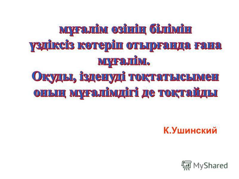 К.Ушинский