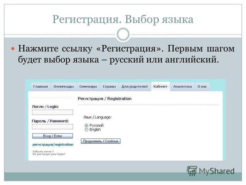 Регистрация. Выбор языка Нажмите ссылку «Регистрация». Первым шагом будет выбор языка – русский или английский.