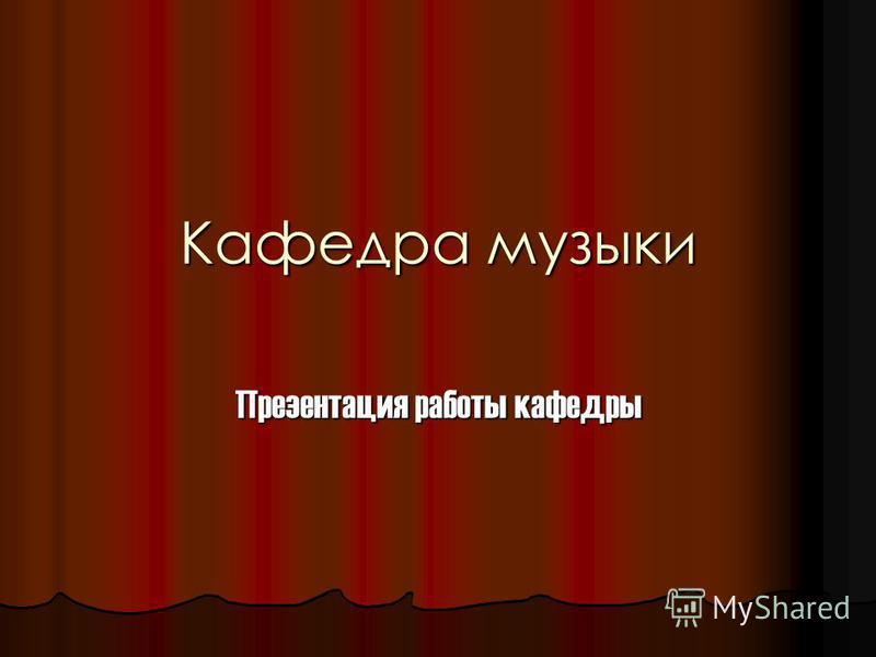 Кафедра музыки Презентация работы кафедры