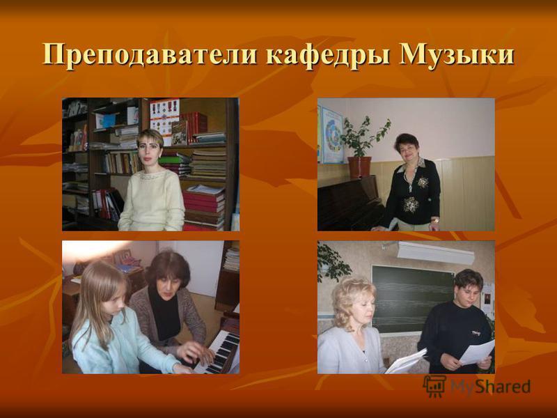Преподаватели кафедры Музыки
