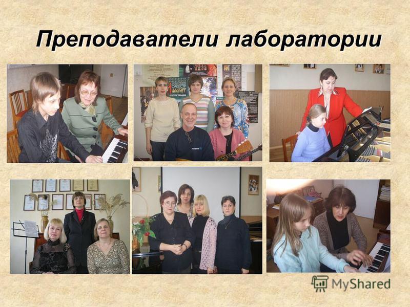 Преподаватели лаборатории Преподаватели лаборатории