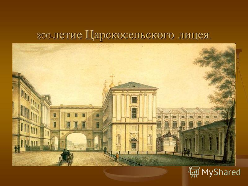 200- летие Царскосельского лицея.