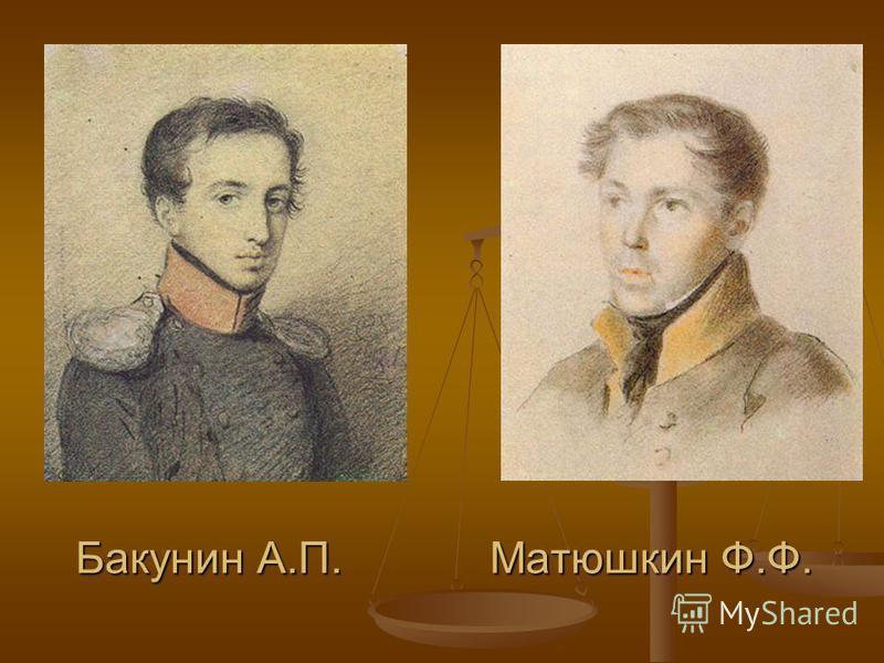 Бакунин А.П. Матюшкин Ф.Ф. Бакунин А.П. Матюшкин Ф.Ф.