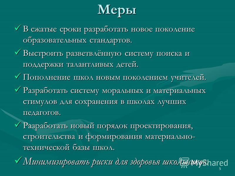 Актуальность. Учить, а не калечить. Д.Медведев: «Решающую роль в формировании нового поколения профессиональных кадров должно сыграть возрождение российской образовательной системы. Её прежние успехи были признаны во всём мире. Сегодня… надо прямо ск