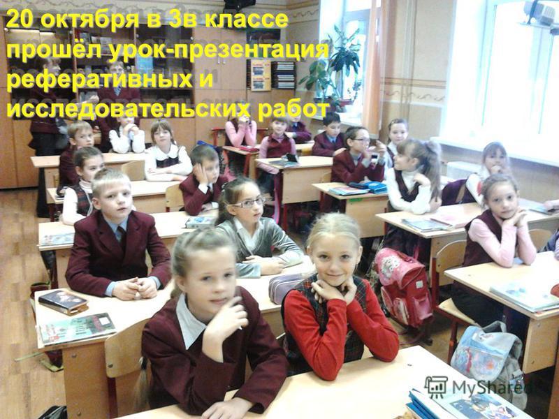 20 октября в 3 в классе прошёл урок-презентация реферативных и исследовательских работ