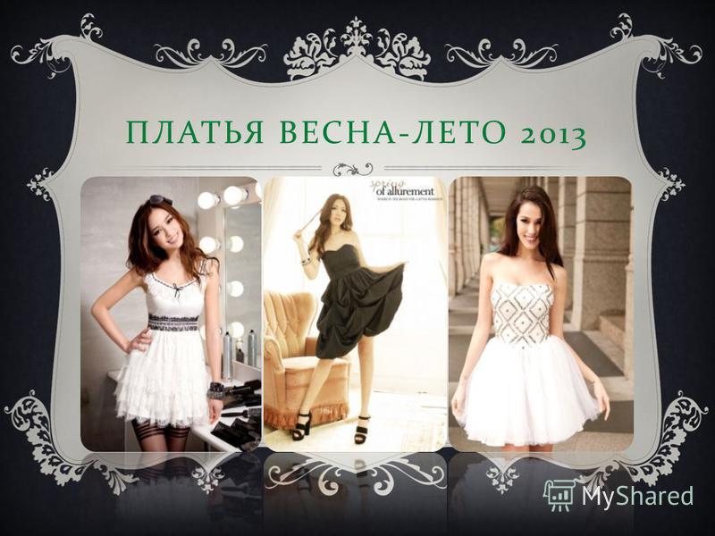 ПЛАТЬЯ ВЕСНА - ЛЕТО 2013