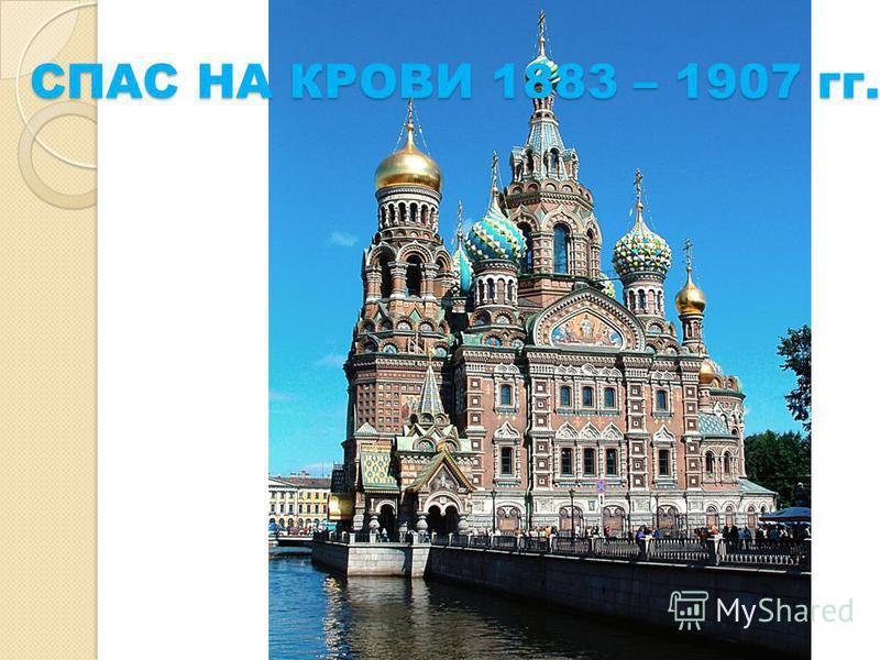 СПАС НА КРОВИ 1883 – 1907 гг.