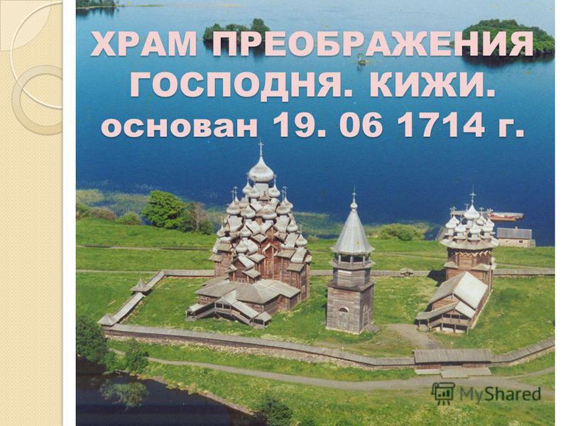 ХРАМ ПРЕОБРАЖЕНИЯ ГОСПОДНЯ. КИЖИ. основан 19. 06 1714 г.