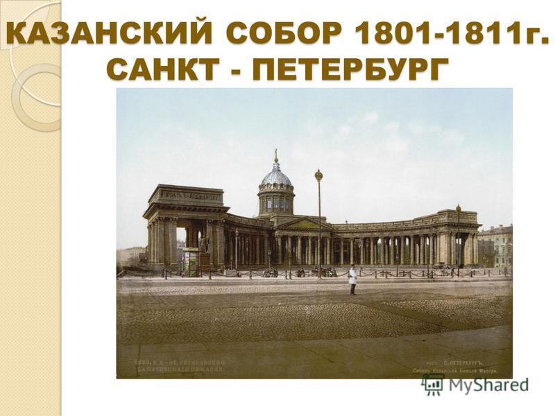 КАЗАНСКИЙ СОБОР 1801-1811 г. САНКТ - ПЕТЕРБУРГ