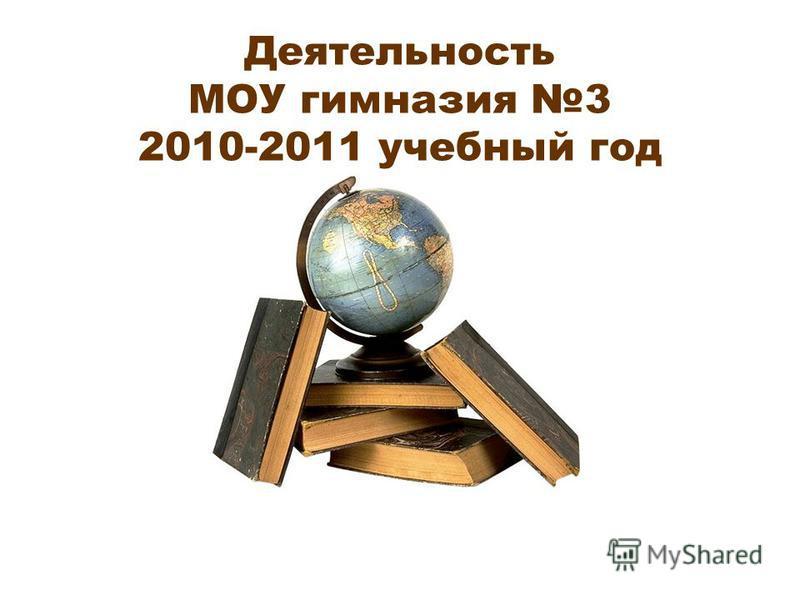 Деятельность МОУ гимназия 3 2010-2011 учебный год