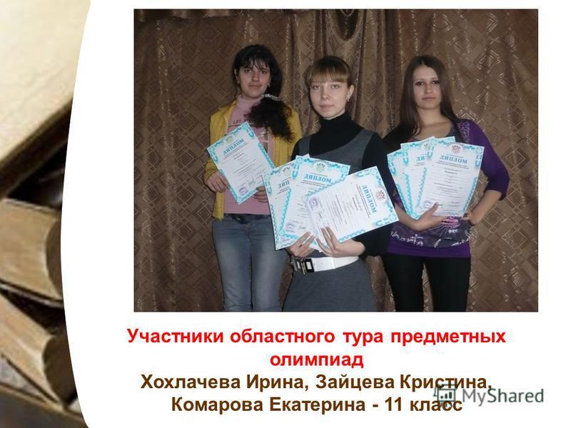 Участники областного тура предметных олимпиад Хохлачева Ирина, Зайцева Кристина, Комарова Екатерина - 11 класс