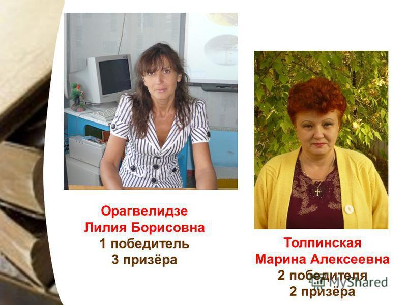 Орагвелидзе Лилия Борисовна 1 победитель 3 призёра Толпинская Марина Алексеевна 2 победителя 2 призёра