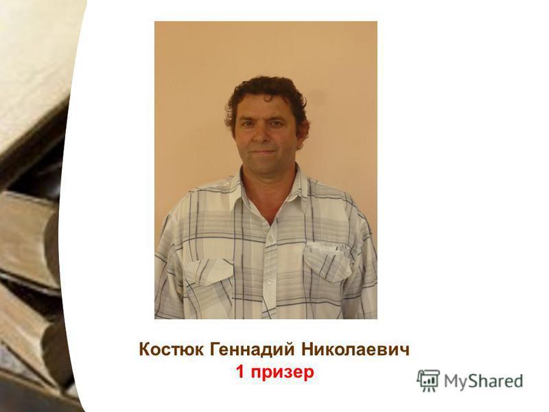 Костюк Геннадий Николаевич 1 призер