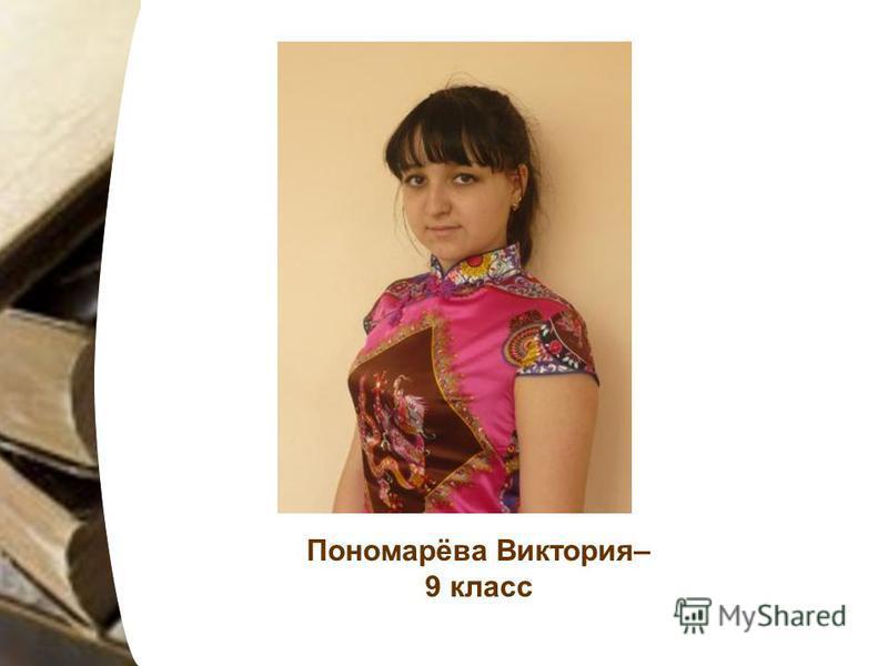 Пономарёва Виктория– 9 класс