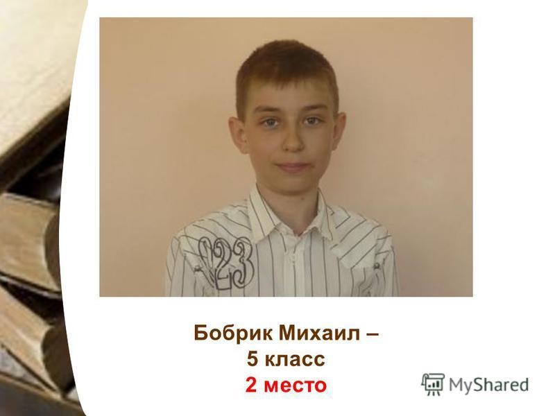 Бобрик Михаил – 5 класс 2 место