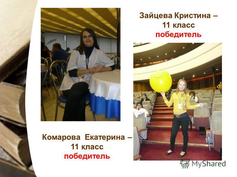 Комарова Екатерина – 11 класс победитель Зайцева Кристина – 11 класс победитель