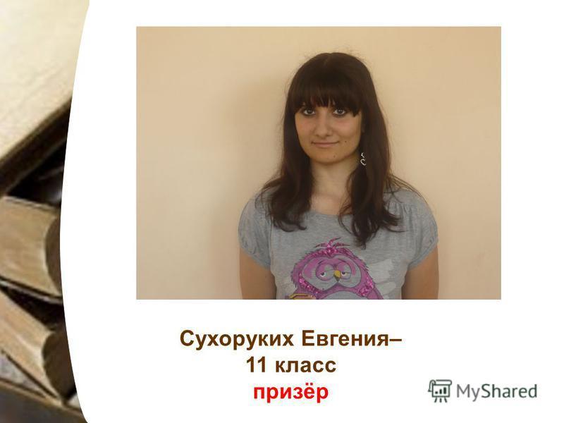Сухоруких Евгения– 11 класс призёр