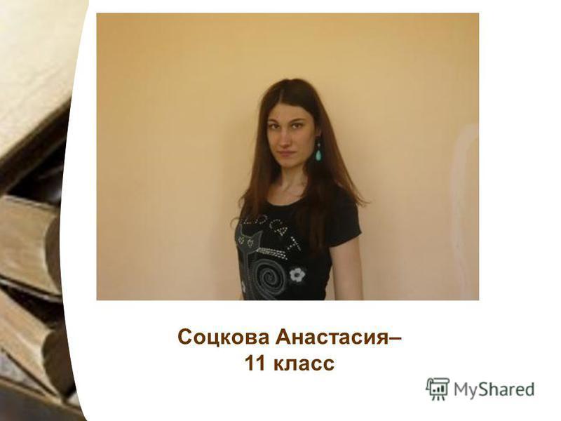 Соцкова Анастасия– 11 класс