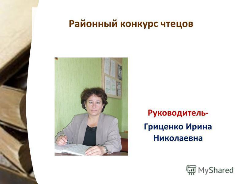 Районный конкурс чтецов Руководитель- Гриценко Ирина Николаевна