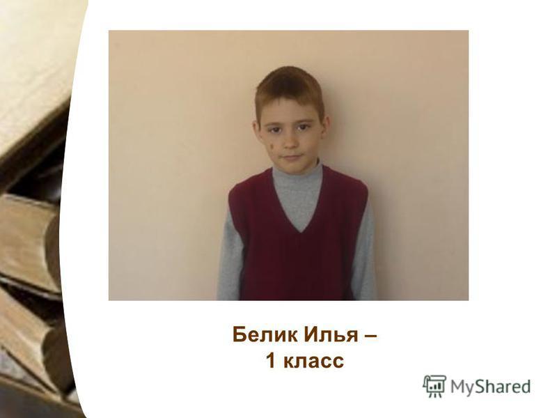 Белик Илья – 1 класс