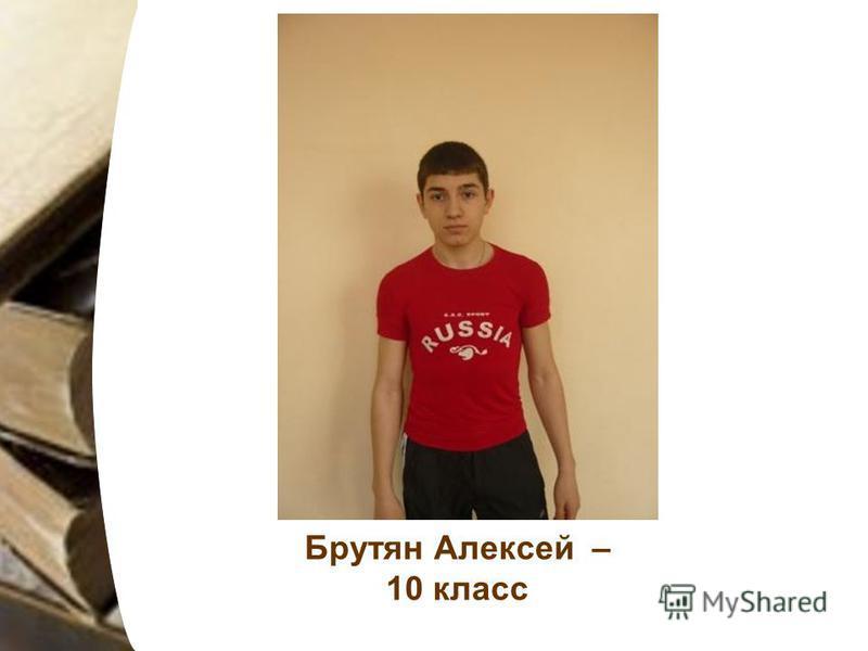 Брутян Алексей – 10 класс
