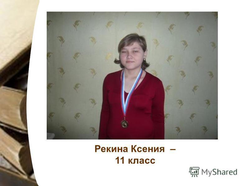 Рекина Ксения – 11 класс