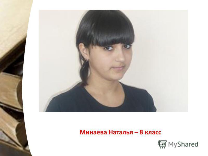 Минаева Наталья – 8 класс