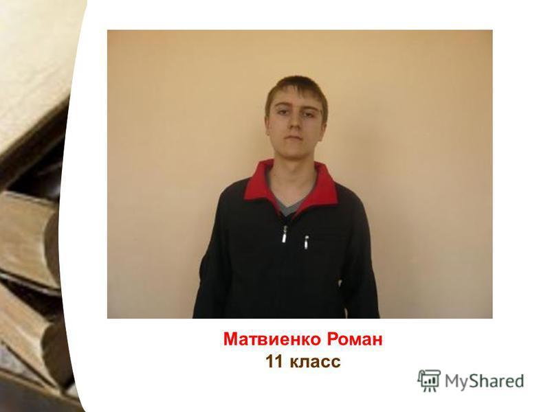 Матвиенко Роман 11 класс