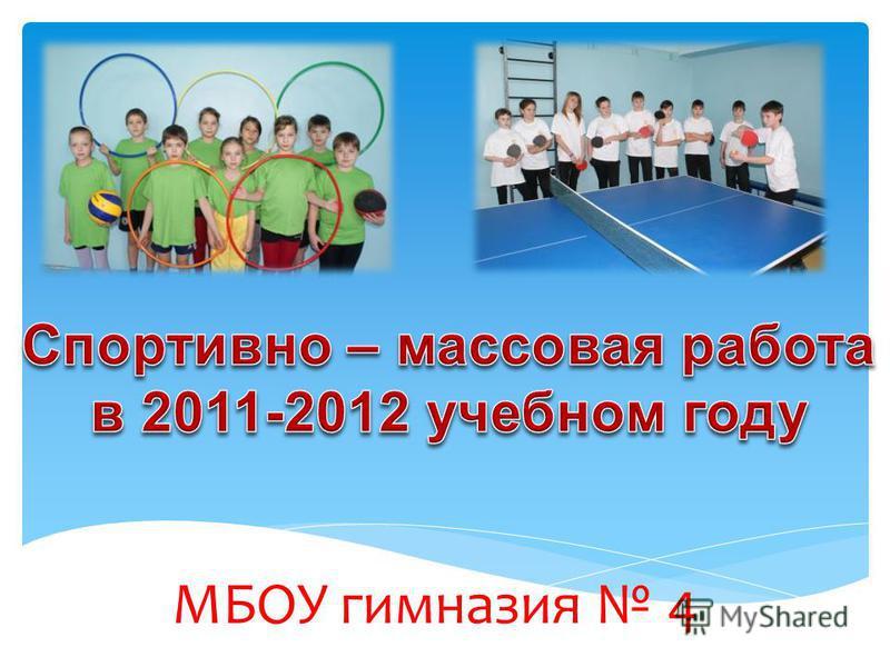 МБОУ гимназия 4