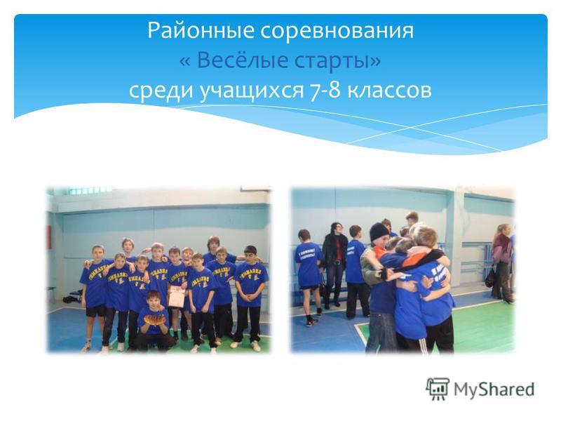 Районные соревнования « Весёлые старты» среди учащихся 7-8 классов