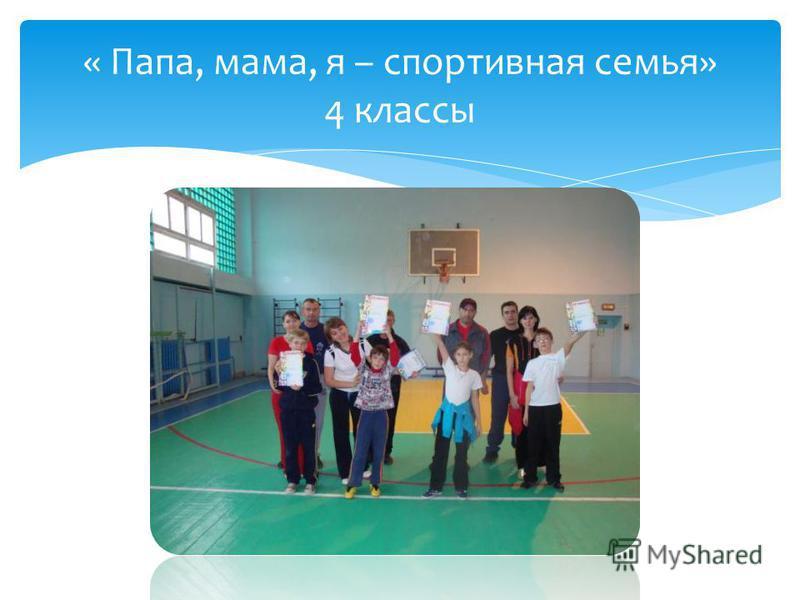 « Папа, мама, я – спортивная семья» 4 классы