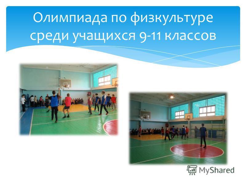 Олимпиада по физкультуре среди учащихся 9-11 классов