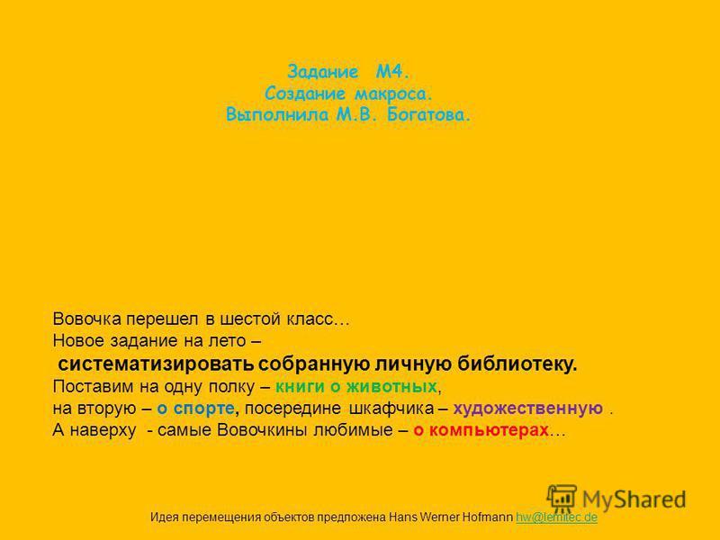 Идея перемещения объектов предложена Hans Werner Hofmann hw@lemitec.dehw@lemitec.de Вовочка перешел в шестой класс… Новое задание на лето – систематизировать собранную личную библиотеку. Поставим на одну полку – книги о животных, на вторую – о спорте