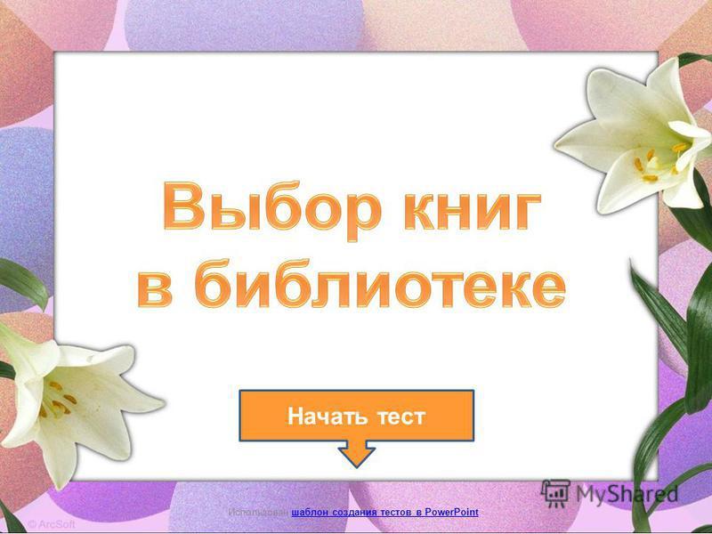 Начать тест Использован шаблон создания тестов в PowerPointшаблон создания тестов в PowerPoint