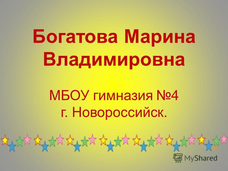 Богатова Марина Владимировна МБОУ гимназия 4 г. Новороссийск.