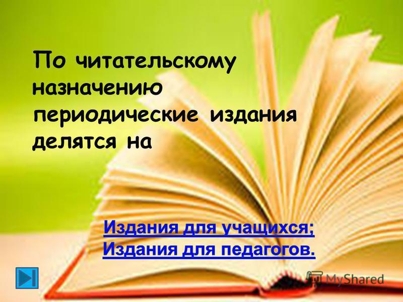 По читательскому назначению периодические издания делятся на