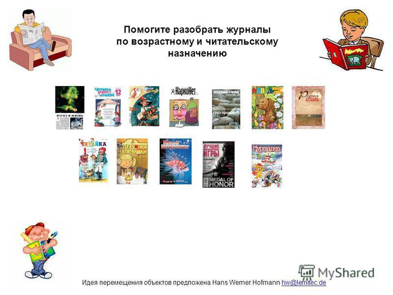 Идея перемещения объектов предложена Hans Werner Hofmann hw@lemitec.dehw@lemitec.de Помогите разобрать журналы по возрастному и читательскому назначению