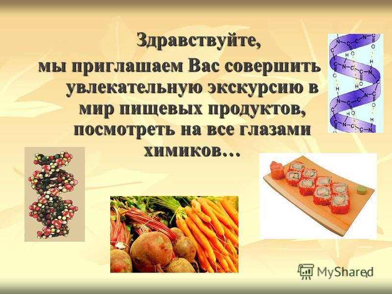1 Здравствуйте, Здравствуйте, мы приглашаем Вас совершить увлекательную экскурсию в мир пищевых продуктов, посмотреть на все глазами химиков…